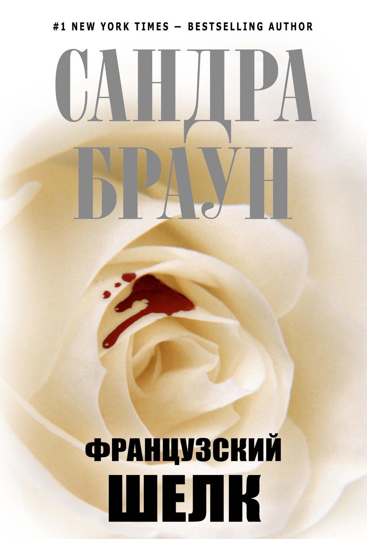 Сандра браун медовый поцелуй скачать бесплатно fb2