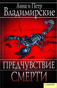 Владимирские, Анна и Петр  - Предчувствие смерти