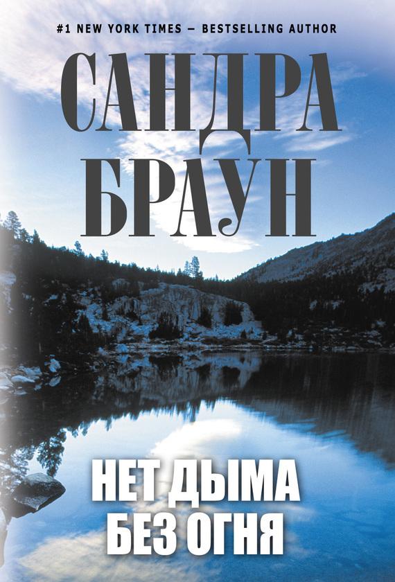 бесплатно скачать Сандра Браун интересная книга