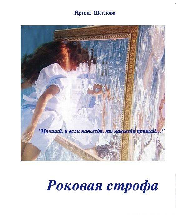 Ирина Щеглова Роковая строфа ирина щеглова роковая строфа