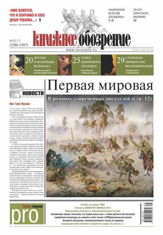 Отсутствует Книжное обозрение (с приложением PRO) №10-11/2014