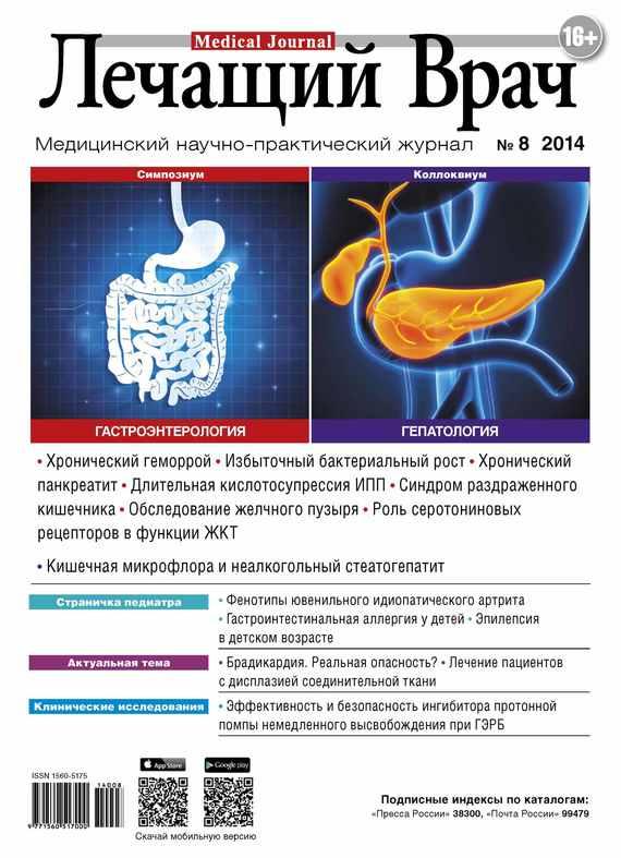 Открытые системы Журнал «Лечащий Врач» №08/2014 открытые системы журнал лечащий врач 03 2017