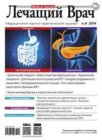 - Журнал «Лечащий Врач» №08/2014