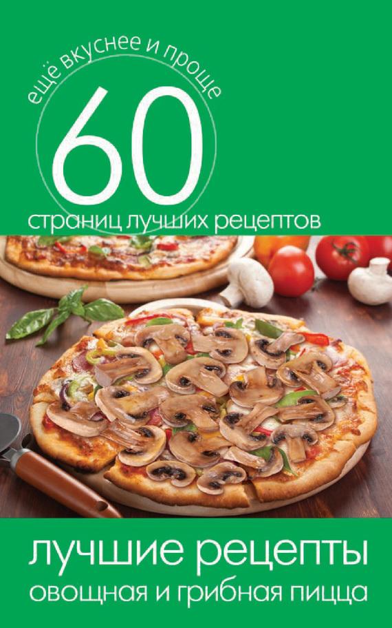 Сергей Кашин - Лучшие рецепты. Овощная и грибная пицца
