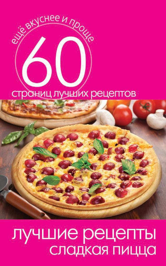 Сергей Кашин - Лучшие рецепты. Сладкая пицца