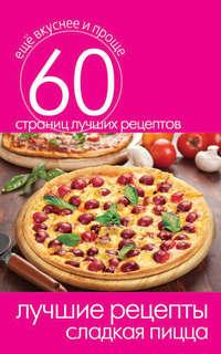 - Лучшие рецепты. Сладкая пицца