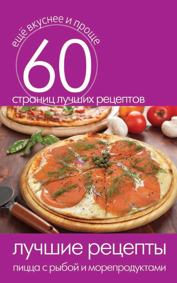 Сергей Кашин - Лучшие рецепты. Пицца с рыбой и морепродуктами