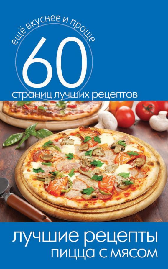 Отсутствует Лучшие рецепты. Пицца с мясом отсутствует лучшие рецепты сладкая пицца