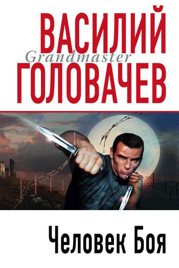 Человек боя LitRes.ru 59.000