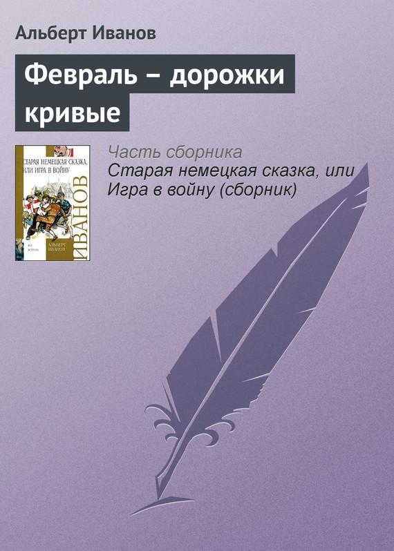 Альберт Иванов Февраль – дорожки кривые