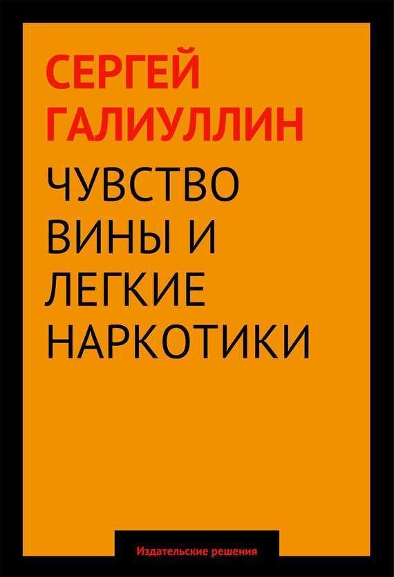 Сергей Галиуллин Чувство вины илегкие наркотики чувство вины в рекламе как побудить клиентов к покупке