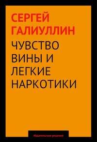 Галиуллин, Сергей  - Чувство вины илегкие наркотики