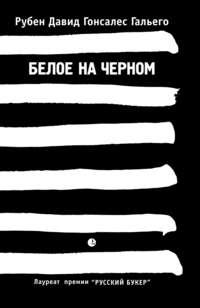 Гальего, Рубен Давид Гонсалес  - Белое на черном