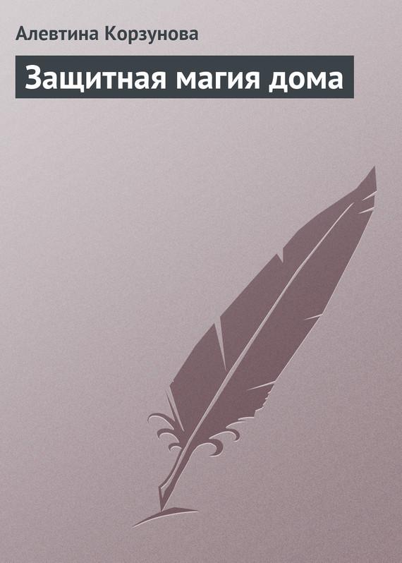 Алевтина Корзунова Защитная магия дома все для дома