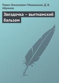 Мишинькин, Павел Николаевич  - Звездочка – вьетнамский бальзам