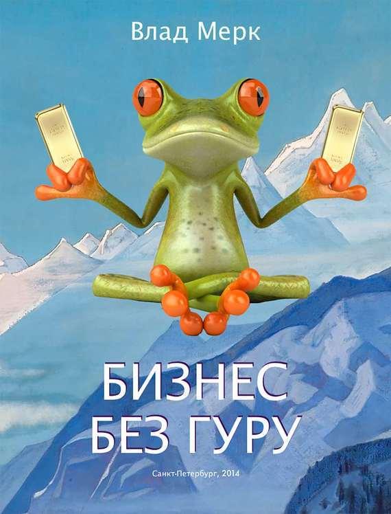 Влад Мерк Бизнес без гуру книги эксмо большая книга богатства и счастья подарочное издание