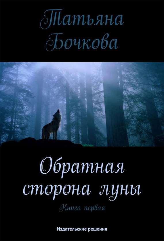обратная сторона луны часть 1 серии 1 8 Татьяна Бочкова Обратная сторона луны