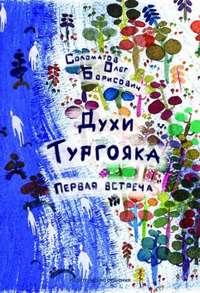 Соломатов, Олег  - Духи Тургояка. Первая встреча