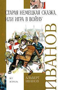 Старая немецкая сказка, или Игра в войну (сборник)