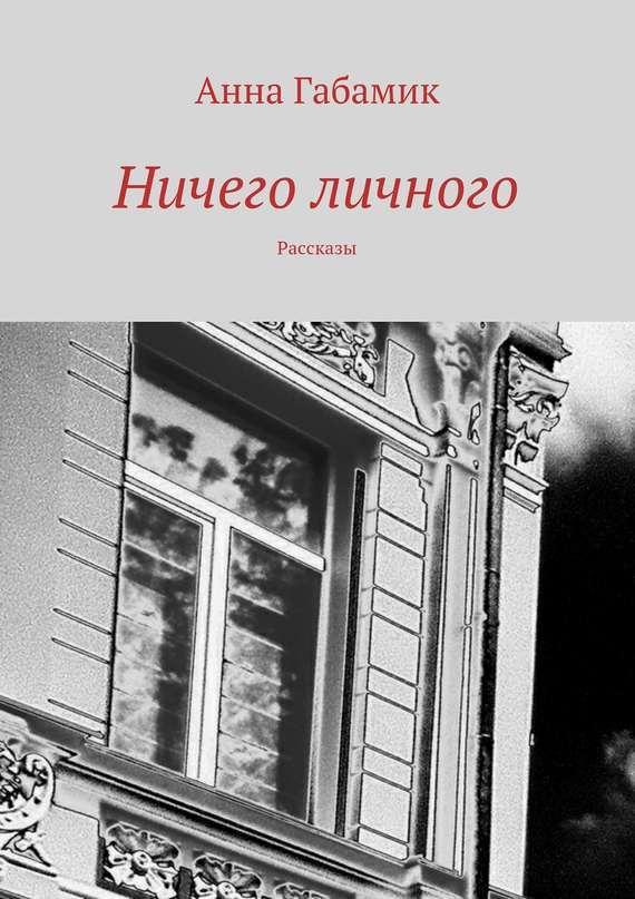 Анна Габамик Ничего личного (сборник) рассказы о любви