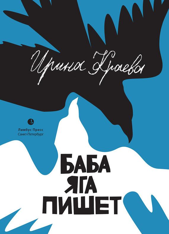 Ирина Краева Баба Яга пишет (сборник)