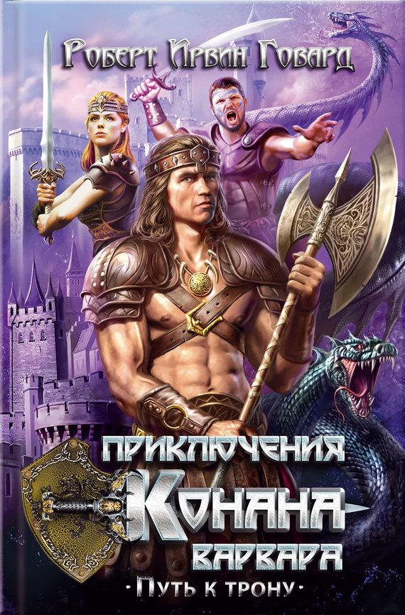 Приключения Конана-варвара. Путь к трону (сборник)