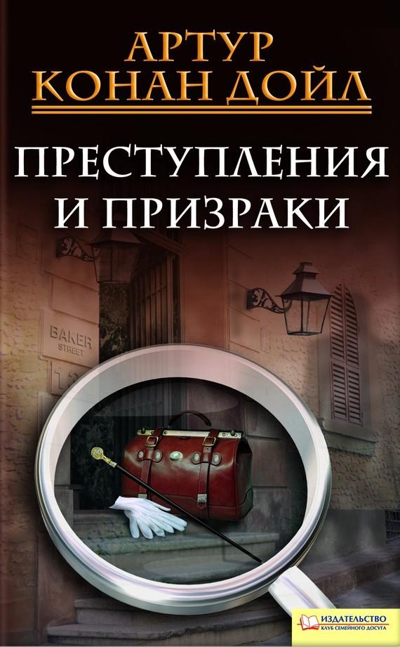 Артур Дойл - Преступления и призраки (сборник)
