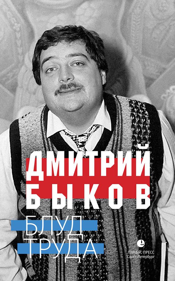 Дмитрий Быков - Блуд труда