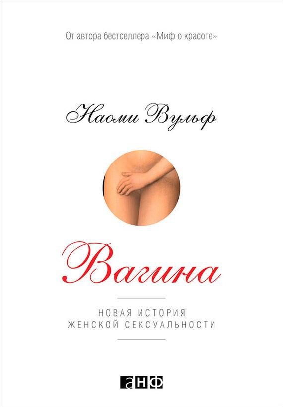 Обложка книги Вагина. Новая история женской сексуальности, автор Вульф, Наоми
