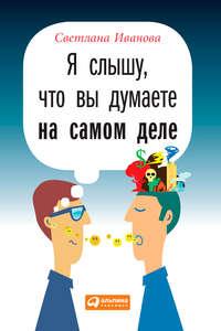 Иванова, Светлана  - Я слышу, что вы думаете на самом деле