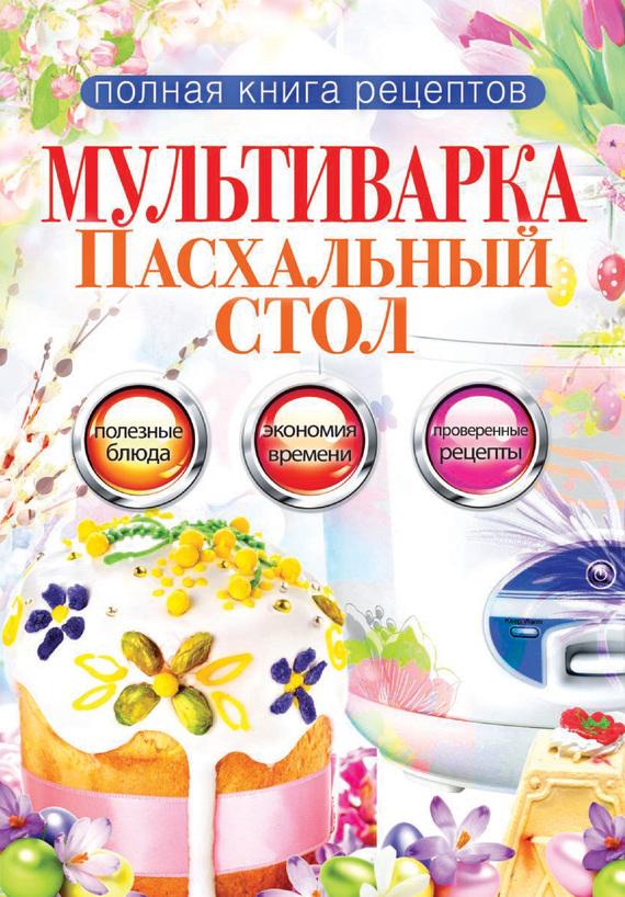 Обложка книги Мультиварка. Пасхальный стол