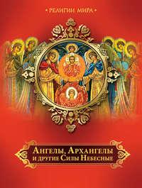 - Ангелы, Архангелы и другие Силы Небесные