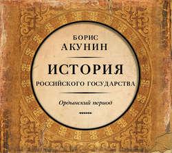 Аудиокнига история государства российского борис акунин слушать