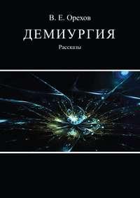 Орехов, Виталий  - Демиургия (сборник)