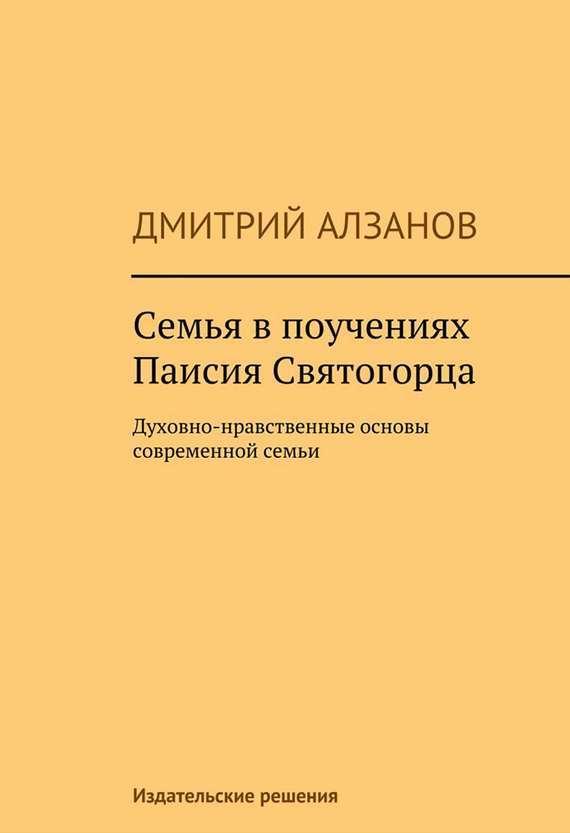 Дмитрий Алзанов Семья в поучениях Паисия Святогорца старец фаддей витовницкий
