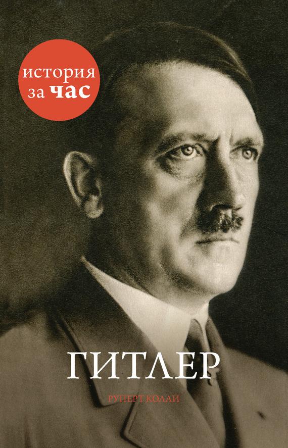 Руперт Колли Гитлер