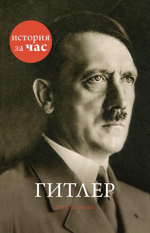 a biography of adolph hitler