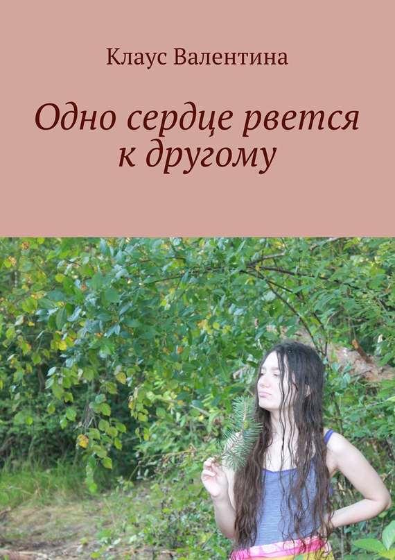 Книга притягивает взоры 10/96/91/10969135.bin.dir/10969135.cover.jpg обложка