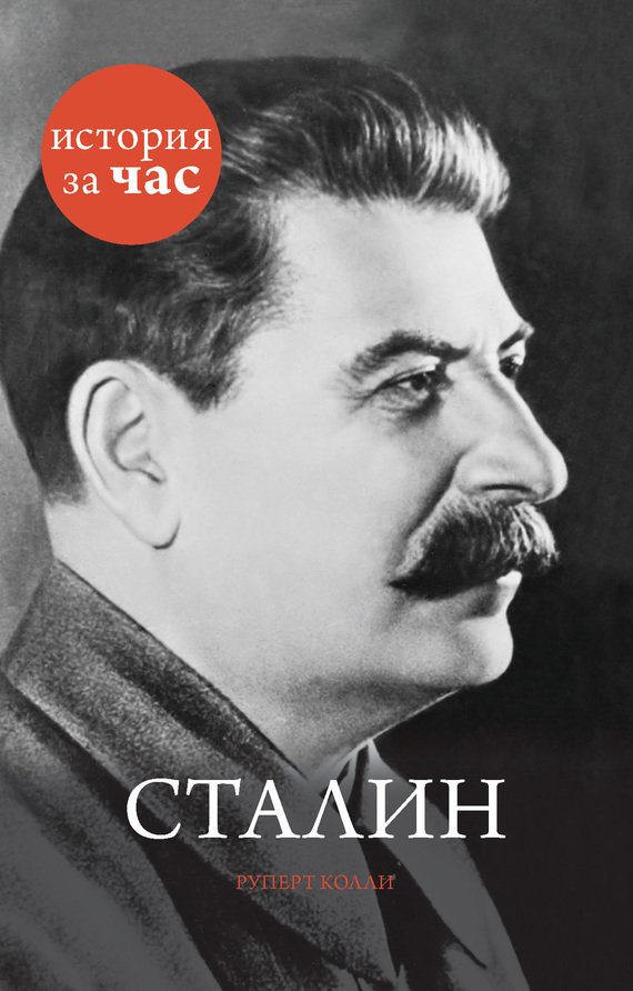 Руперт Колли Сталин цена