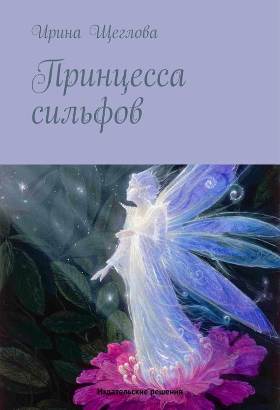 Ирина Щеглова Принцесса сильфов ирина щеглова роковая строфа
