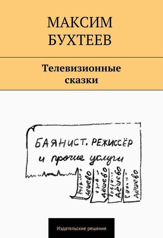 Максим Бухтеев Телевизионные сказки (сборник) махотин с а первое апреля сборник юмористических рассказов и стихов