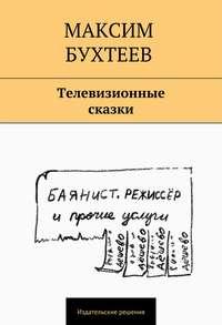Бухтеев, Максим  - Телевизионные сказки (сборник)