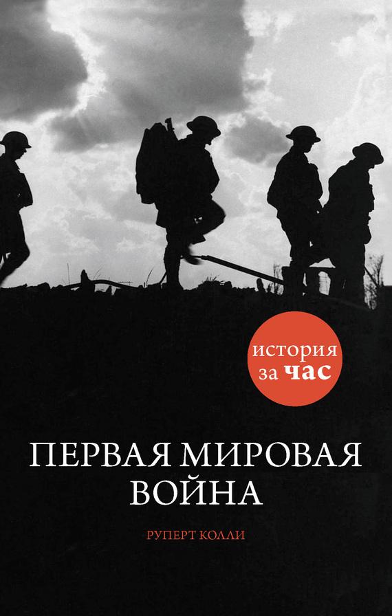 Руперт Колли Первая мировая война