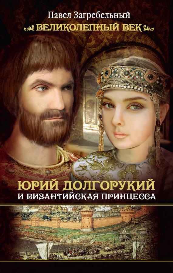 яркий рассказ в книге Павел Загребельный