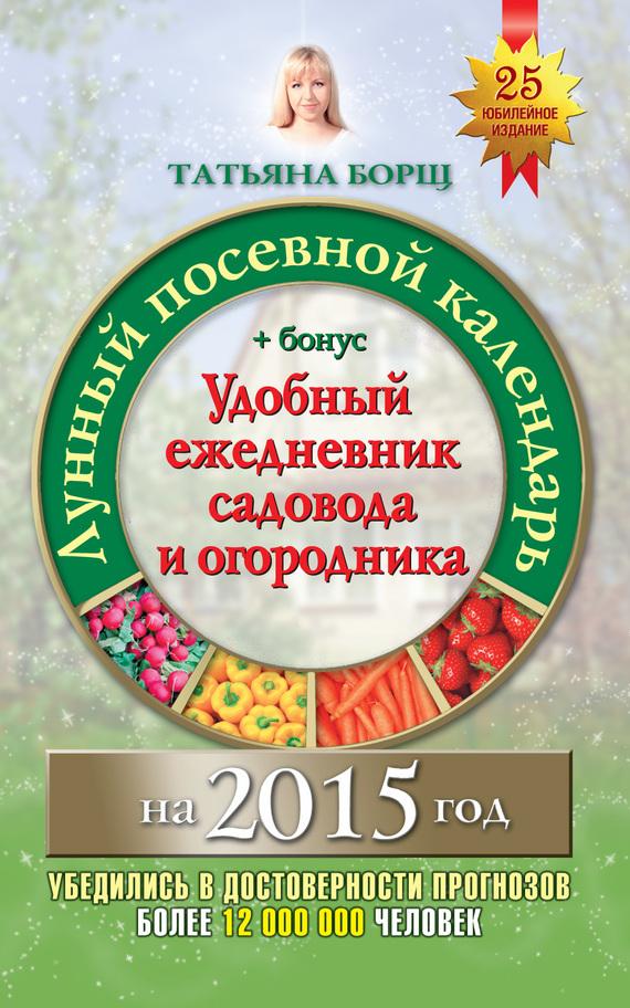 Лунный посевной календарь на 2015 год + удобный ежедневник садовода и огородника