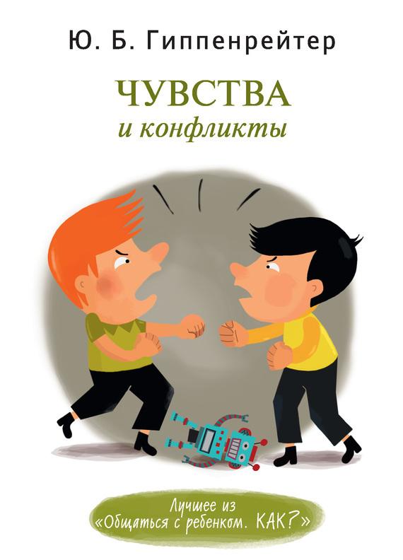 Юлия Гиппенрейтер - Чувства и конфликты