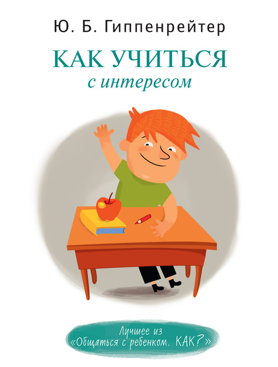 Как учиться с интересом ( Юлия Гиппенрейтер  )