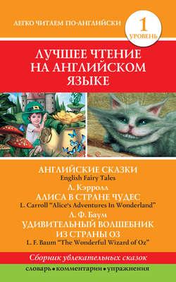 Английские сказки / English Fairy Tales. Алиса в стране чудес / Alice's Adventures In Wonderland. Удивительный волшебник из страны Оз / The Wonderful Wizard of Oz