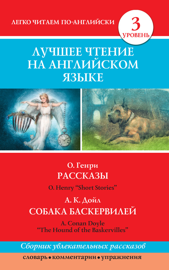 О. Генри Рассказы / Short Stories. Собака Баскервилей / The Hound of the Baskervilles trachtenburg stop the merry–go–round stories o f women who broke cycle of abus pr only