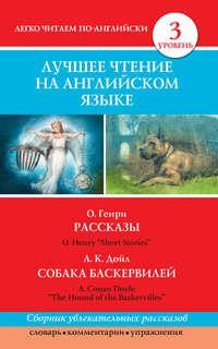 - Рассказы / Short Stories. Собака Баскервилей / The Hound of the Baskervilles